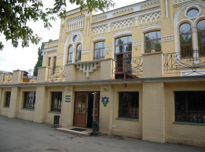 Київ Єврейський
